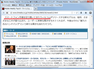 Itmedia20080530