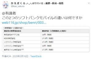 Kae_sakura_0036